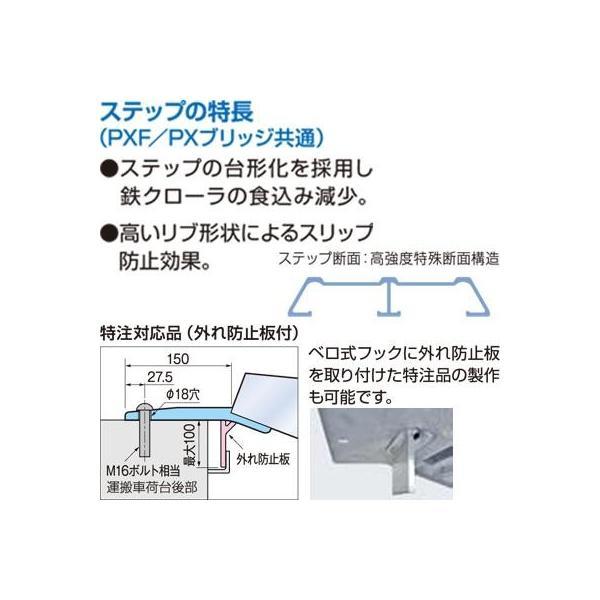 (送料無料)3t アルミブリッジ 2本セット 日軽 PXF30-300-35 鉄/ゴムクローラー兼用(ベロ式)道板 歩み板 ラダー ユンボ等(代引不可 返品不可) (300cm 35cm 3t)|agriz|03