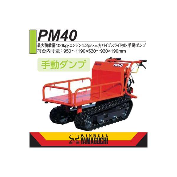 ウインブルヤマグチ クローラー運搬車 PM40 (三方パイプ枠) (スライド式) (手動ダンプ) (400キロ積載) (動力運搬車)