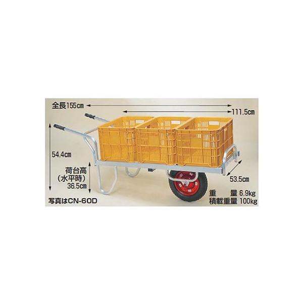 (個人宅配送不可) 台車 100kg 台車 ハラックス CN-60DN アルミ一輪車 アルミ台車 ハウスカー 運搬車 (ノーパンクタイヤ) コン助 (メーカー直送・代引不可)