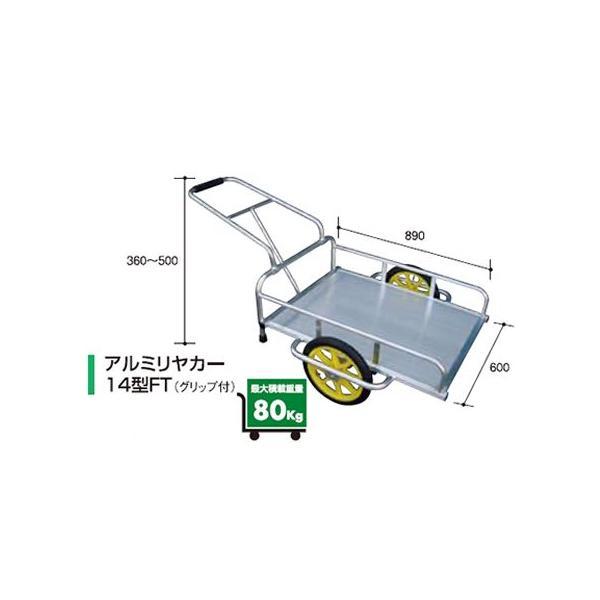 アルミス アルミリヤカー14型FT (2輪車) (80キロ積載) (ホイール式運搬車)(ノーパンクタイヤ)(農作業用運搬車) (リヤカー)