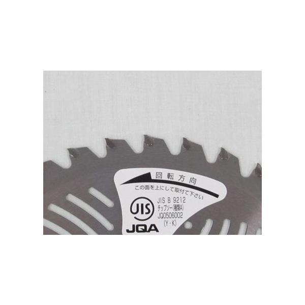 共立純正 TRL型 草刈用チップソー(共立)(230mm)(36枚刃) 1枚入り(草刈機・刈払機用)|agriz|02