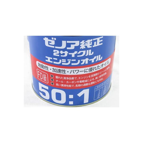 ゼノア 2サイクルエンジンオイル(50:1) 20L(混合燃料用オイル) agriz 02