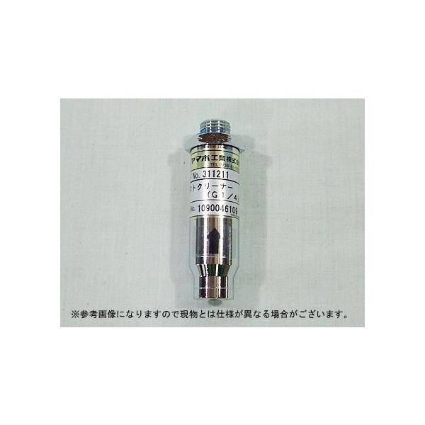 ヤマホ ベストクリーナー(G1/4)80#(噴霧器 噴霧機 動噴 防除 防除器具)|agriz