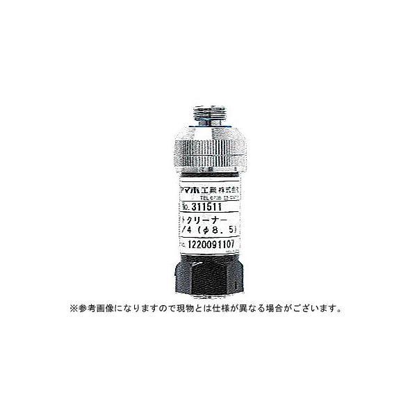 ヤマホ ライトクリーナー(G1/4)80#(噴霧器 噴霧機 動噴 防除 防除器具)|agriz