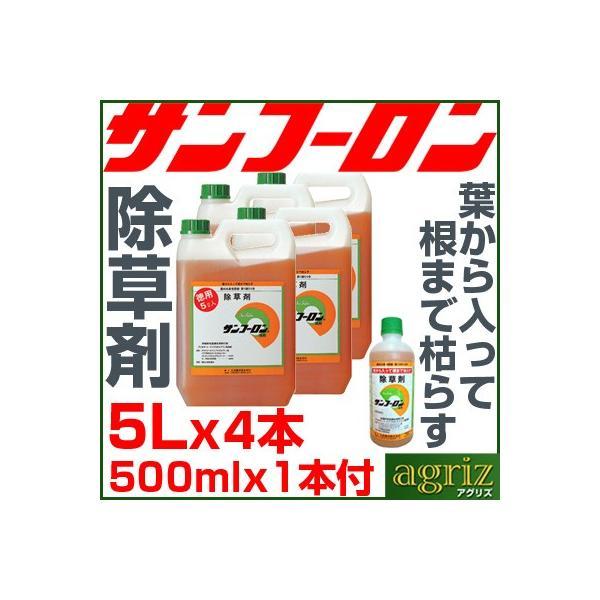 (農薬)(除草剤)サンフーロン 5L(4本入り)+サンフーロン500ml×1本付き|agriz
