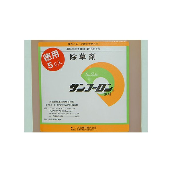 (除草剤) サンフーロン 5L (4本入) + サンフーロン 500ml 1本おまけ付き! (農薬) 旧ラウンドアップのジェネリック品|agriz|04