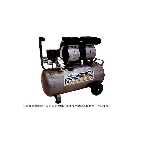 2019年5月9日より順次発送予定 静音 オイルレス 電動エアーコンプレッサー EWS-30(30Lタンク)|agriz