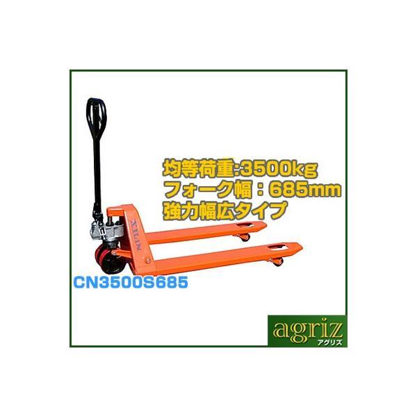 【個人宅配送OK】手動式油圧ハンドリフト (ハンドパレットトラック) 3.5t(685mm幅)  CN3500S685 (シングルタイヤ)(メーカー直送)