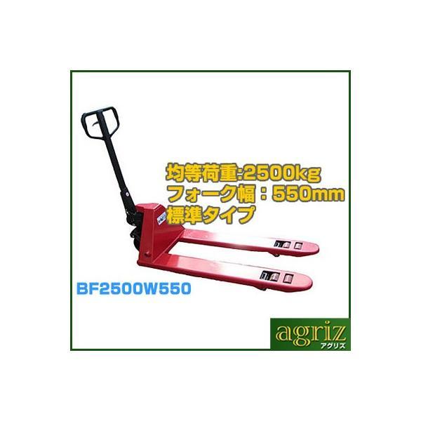 (個人宅配OK)手動式油圧ハンドリフト (ハンドパレットトラック) 2.5t(550mm幅) BF2500W550 (Wタイヤ)(メーカー直送)