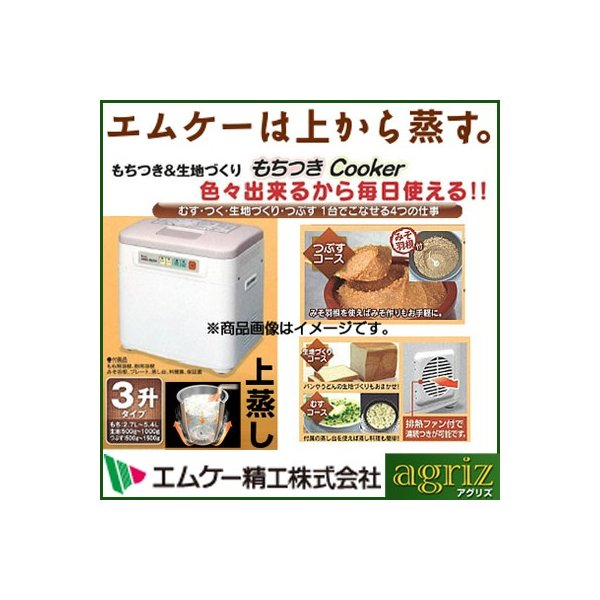 エムケー精工 もちつき機(餅つき機) もちつきCooker RMJ-54TN (3升)(むす・つく・つぶす)(味噌づくり 生地づくり むし料理) agriz