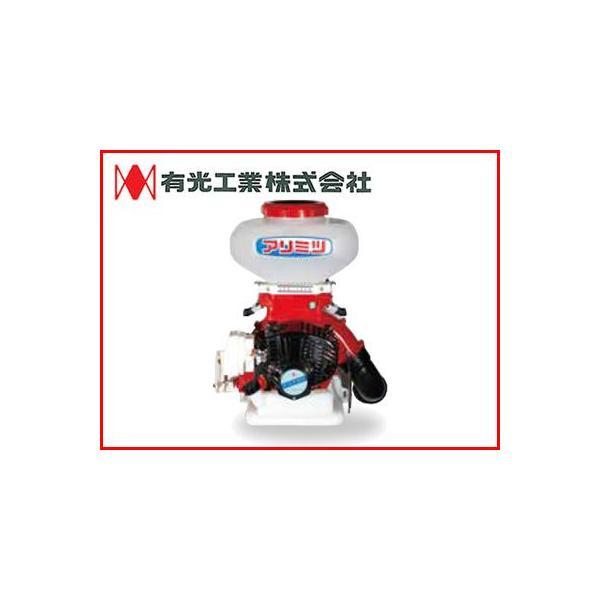 動力散布機 エンジン式 散布機 有光 背負式動力散布機 SGE-3010(8Lタイプ)(噴霧器・動噴・動散)