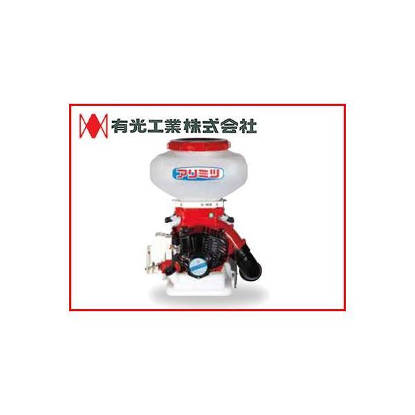 動力散布機 エンジン式 散布機 有光 背負式動力散布機 SGE-3013(13Lタイプ)(噴霧器・動噴・動散)