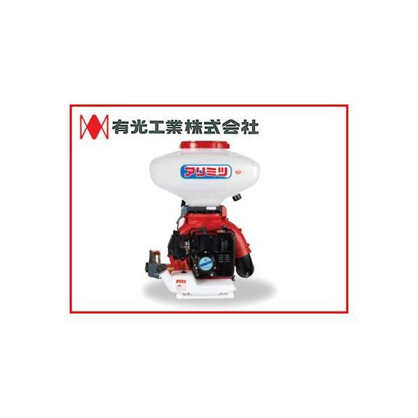 動力散布機 エンジン式 散布機 有光 背負式動力散布機 SGE-7035(32Lタイプ)(噴霧器・動噴・動散)
