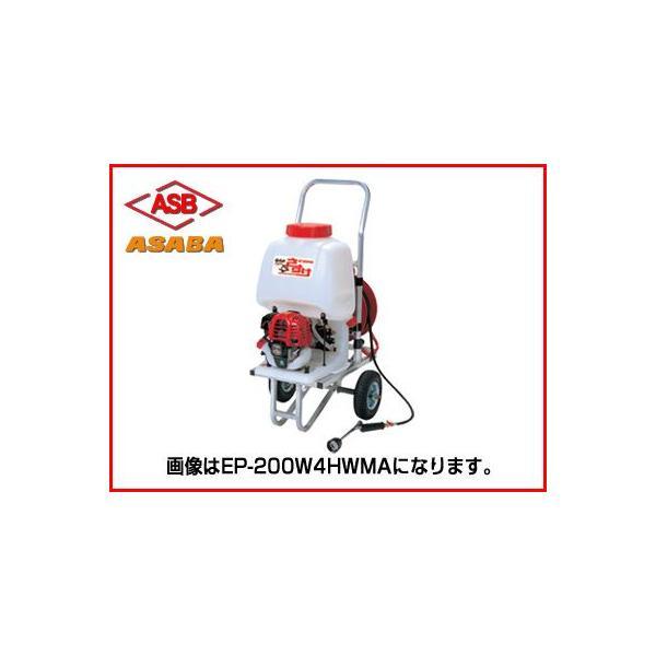 動力噴霧器 エンジン式 動力噴霧器 アサバ(麻場)車輪付2サイクルエンジン動噴 EP-200SWMA「かるすけ」