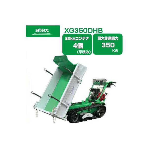 アテックス クローラー運搬車 キャピー XG350DH (箱型三方開き)(油圧ダンプ)(最大積載量350kg) atex クローラ