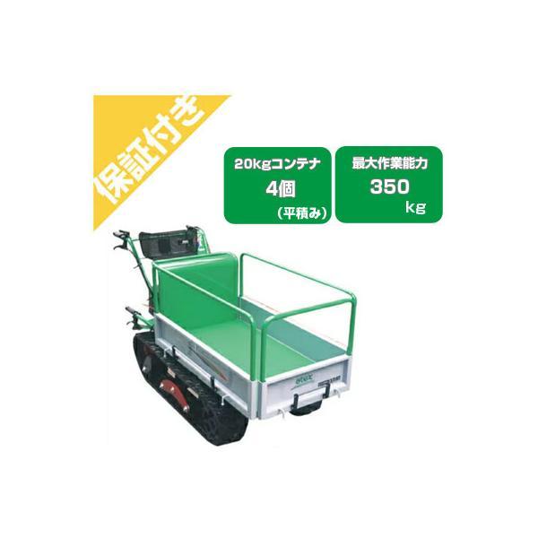 (プレミア保証プラス付) アテックス クローラー運搬車 キャピー XG355H (箱型引出し式荷台)(アシスト式ハンドダンプ)(最大積載量350kg) atex クローラ