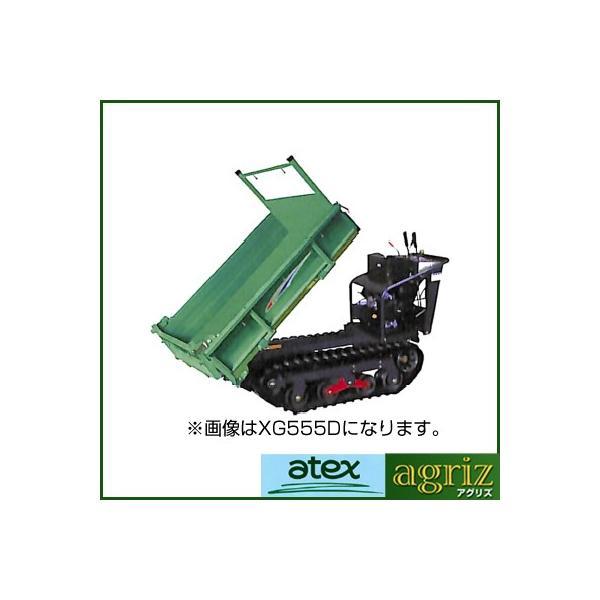 アテックス クローラー運搬車 XG555 (最大積載量550kg)(手動ダンプ)(箱型三方開き) atex クローラ