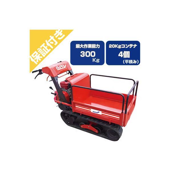 (プレミア保証プラス付) 筑水キャニコム クローラー運搬車 BP43MFDA サイドフレーム ピンクレディ ポピー クローラ運搬車
