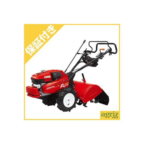 (プレミア保証プラス付き)ホンダ 管理機 FU755 K1-LS ラッキー 耕うん機 耕運機 耕耘機