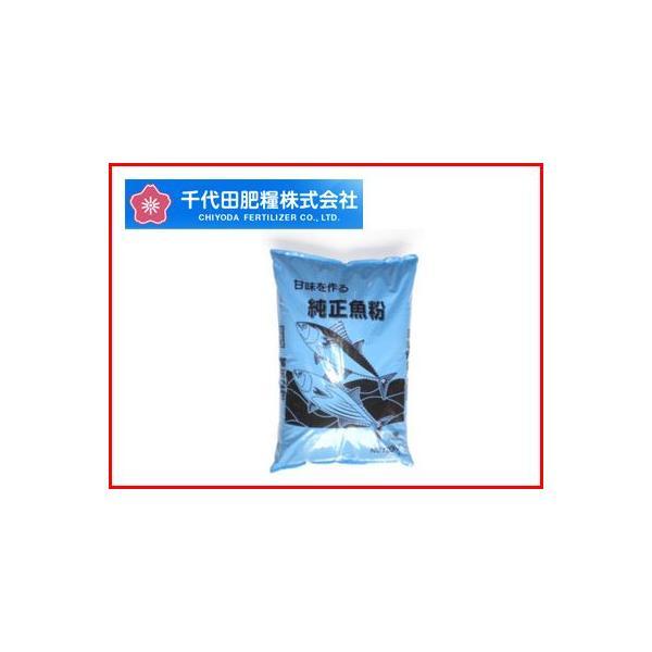 千代田肥糧 純正魚粕 7-5-0 20kg