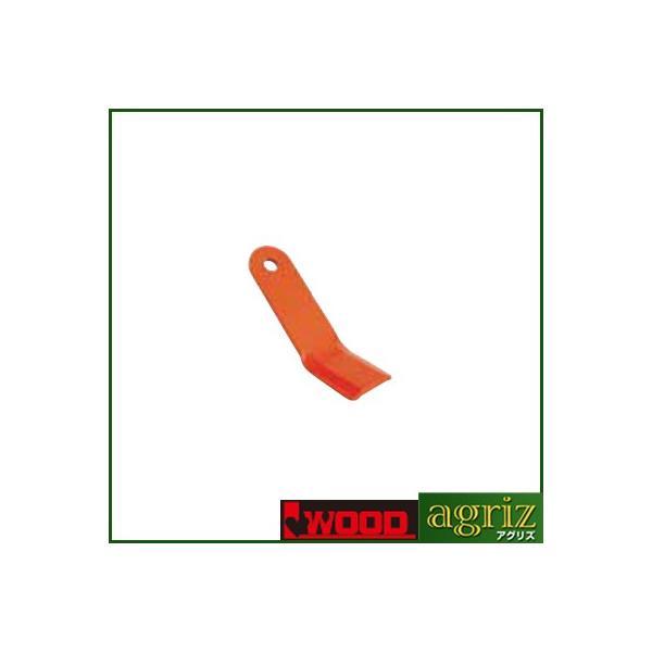 アイウッド ハンマーナイフモア用 替刃 (No.98010) (取付け用ボルト・ナット付き) 1組 (ナイフ2枚)(ボルトセット1組)