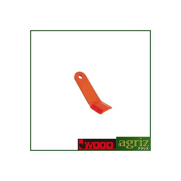 アイウッド ハンマーナイフモア用 替刃 (No.98011) (取付け用ボルト・ナット付き) 1組 (ナイフ2枚)(ボルトセット1組)
