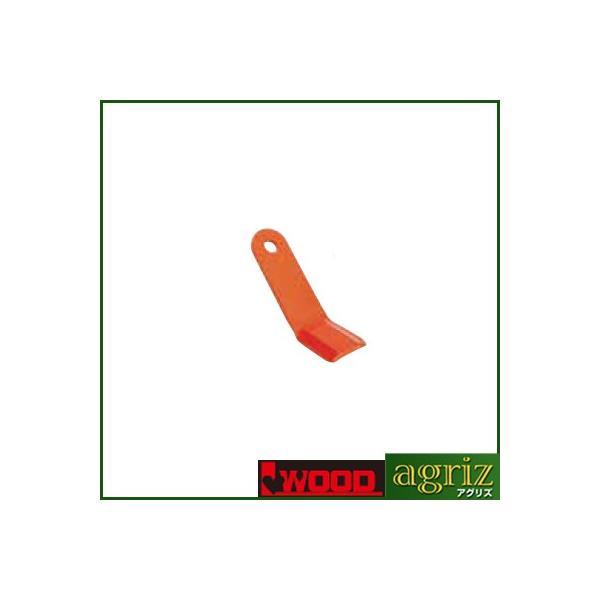 アイウッド ハンマーナイフモア用 替刃 (No.98013) (取付け用ボルト・ナット付き) 1組 (ナイフ2枚)(ボルトセット1組)