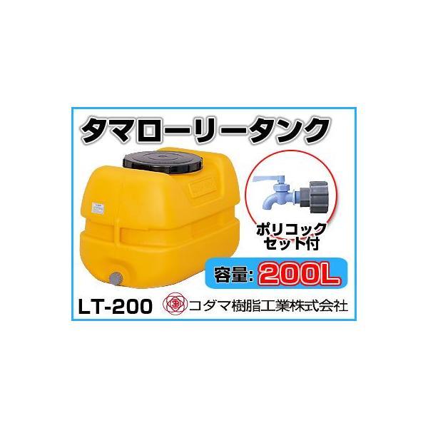 コダマ樹脂工業 タマローリータンク LT-200 ECO【200L】【ポリコック付き】【個人宅配送不可(法人名でご注文ください)・代引不可】 agriz
