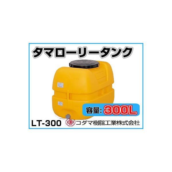 8月21日より順次発送・コダマ樹脂工業 タマローリータンク LT-300 ECO【300L】【個人宅配送不可(法人名でご注文ください)・代引不可】|agriz