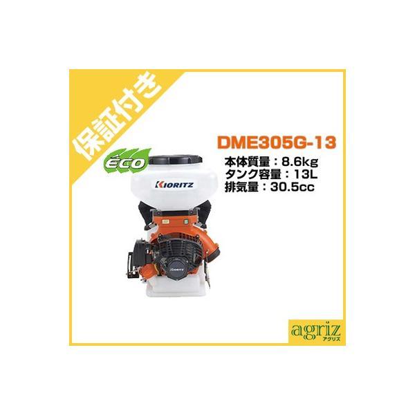 (プレミア保証プラス付) 共立 動力散布機 DME305G-13 (iスタート)(散布器 散粉器 散粒機 本体)