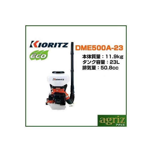 背負動力散布機 DME500A-23