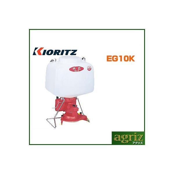 散布機 電動 散粒機 共立 電動粒剤散布機 EG10K 電池式散布機