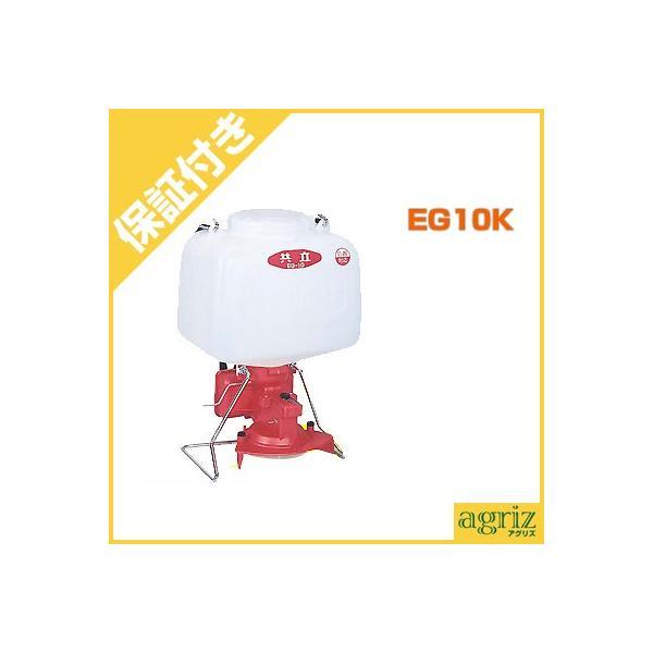 (プレミア保証付) 共立 電動粒剤散布機 EG10K