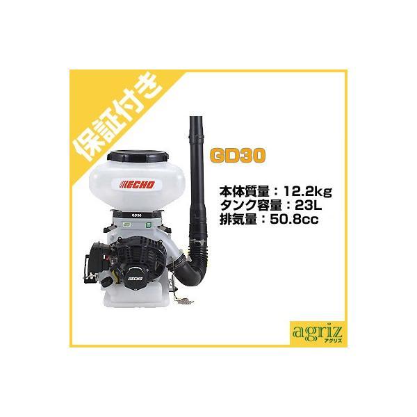 (プレミア保証プラス付) やまびこエコー 動力散布機 GD50 (Lスタート)(散布器 散粉器 散粒機 本体)