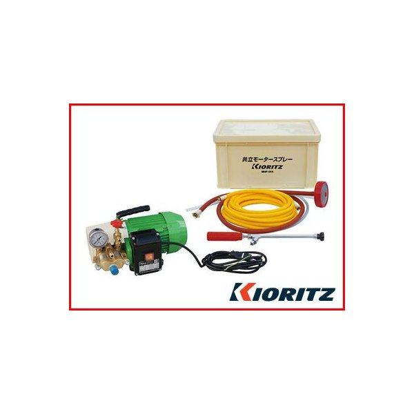 動力噴霧器 電動 動力噴霧器 共立 モーターセット動噴 MHP-064