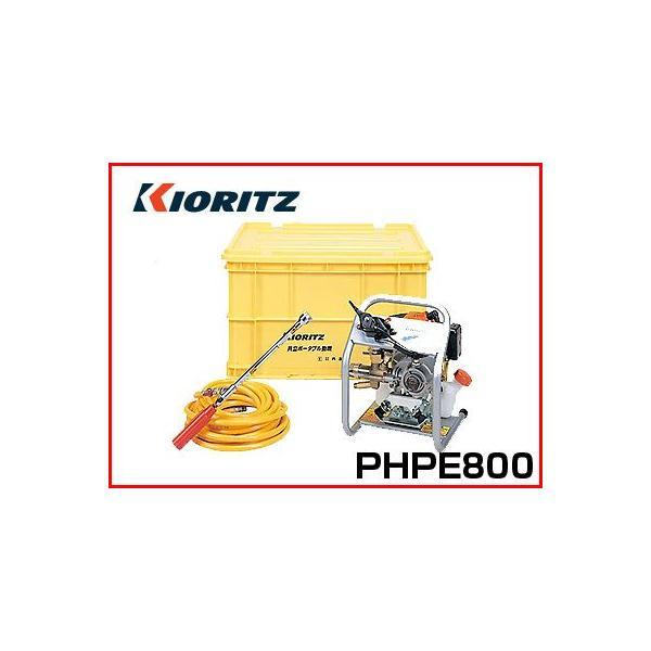 動力噴霧器 エンジン式 動力噴霧器 共立(やまびこ) エンジン式ポータブルセット動噴 PHPE800