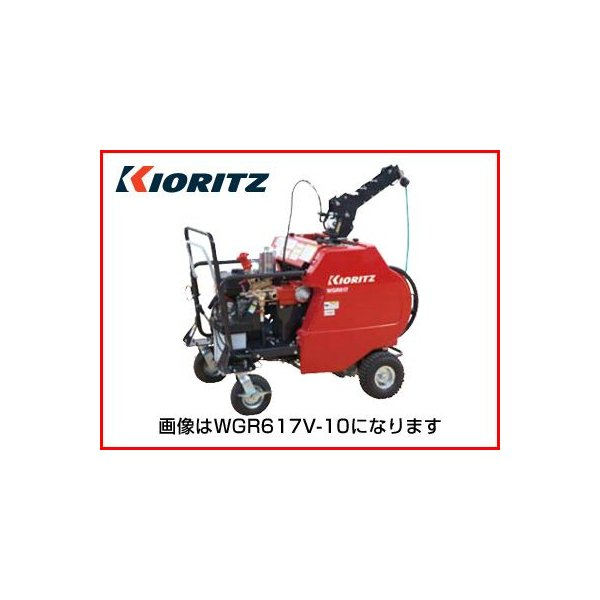 動力噴霧器 エンジン式 動力噴霧器 共立 5ch 自走式ラジコン動噴 WGR617V-12(三菱4サイクルエンジンGB290LE搭載)(11.5mm×130mホース付)
