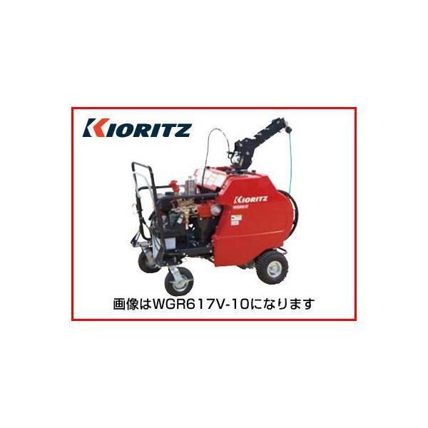動力噴霧器 エンジン式 動力噴霧器 共立 5ch 自走式ラジコン動噴 WGR717V-13(三菱4サイクルエンジンGB300LE搭載)(13mm×130mホース付)