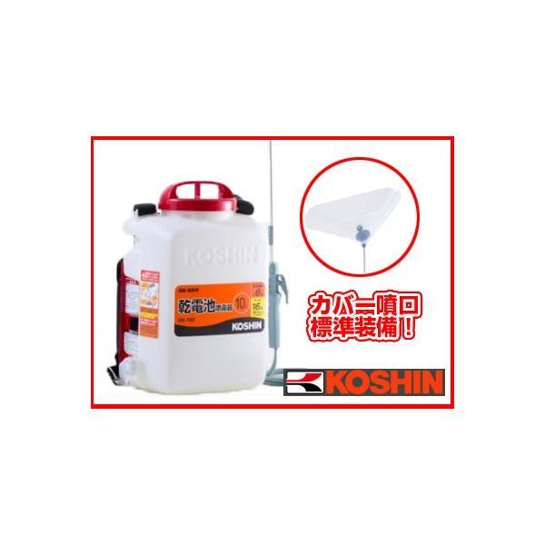 噴霧器 電池式 噴霧器 噴霧器 電動 噴霧器 工進 背負い式噴霧器 DK-10D 10L