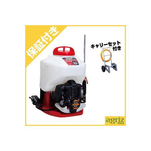 (プレミア保証プラス付) 工進 背負式動力噴霧器 ES-10C(10Lタンク)(軽量6mmホース20m・キャリー付き)