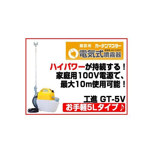 噴霧器 電動 噴霧器 工進 電気式噴霧機(噴霧器)GT-5V(ガーデンマスター)(5Lタンク)(AC100V)