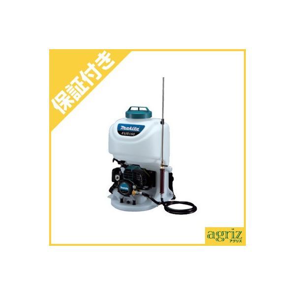 (プレミア保証プラス付) マキタ エンジン式背負動噴 EUS150(噴霧器・噴霧機)