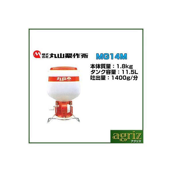 散布機 電動 散粒機 丸山製作所 乾電池式散粒機 MG14M