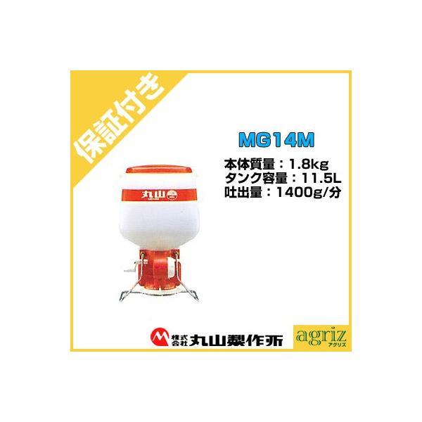 (プレミア保証付) 丸山 乾電池式散粒機 MG14M