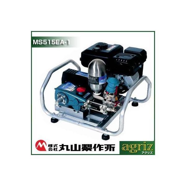 動力噴霧器 エンジン式 動力噴霧器 丸山製作所 エンジンセット動噴 MS515EA-1