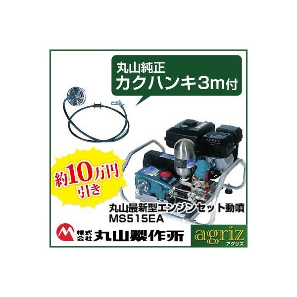 ★初心者セット★ 丸山製作所 エンジンセット動噴 MS515EAホース・リール・ノズル・撹拌機セット