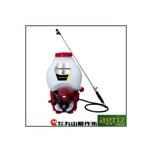 噴霧器 背負い式動力噴霧器 噴霧器 丸山製作所 背負式エンジン噴霧器 MS7310H-20(背負動力噴霧器・背負動噴・ホンダ・4サイクル)