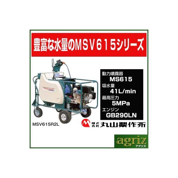 動力噴霧器 エンジン式 動力噴霧器 丸山製作所 2chラジコン動噴 MSV615R2L(ライトホース11.5mm×130m付)