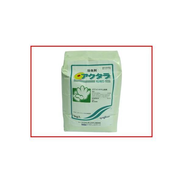 (農薬) アクタラ粒剤5 3kg (園芸用 殺虫剤) アブラムシ類 ハモグリバエ類 コナジラミ類 アザミウマ類
