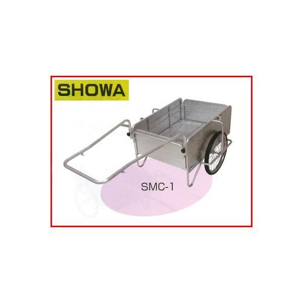 昭和 SMC-1 オールアルミ製折りたたみ式リヤカー (代引不可)